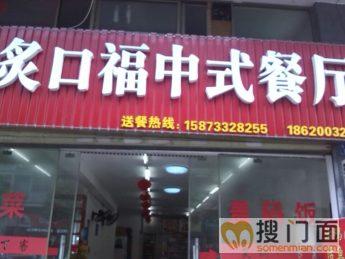 龙泉路康泰工业园饭馆转让_搜门面网