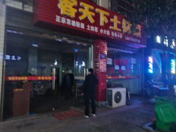 星沙龙华小区80平米餐馆转让_搜门面网