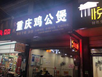 急转长沙大学商业街70㎡重庆鸡公煲店_搜门面网