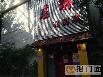 晋安区茶园路独栋私家菜馆出租_搜门面网
