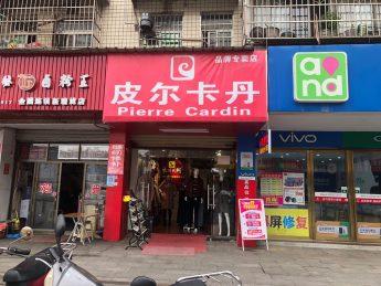 (直租)高桥新塘垅小区30㎡临街服装旺铺_搜门面网