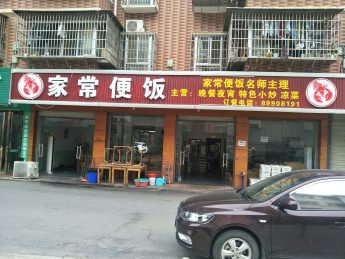 急转芙蓉区西龙苑120㎡餐饮店_搜门面网