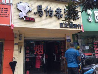 雨花区七里庙街25㎡超级旺铺门面转让_搜门面网