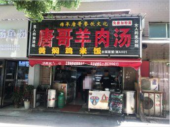 急转开福区滨江美寓8栋38㎡唐哥羊肉汤_搜门面网