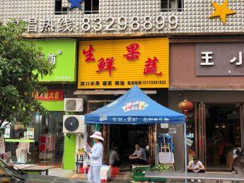 急转星沙龙华领东汇小区51㎡生鲜果蔬店_搜门面网