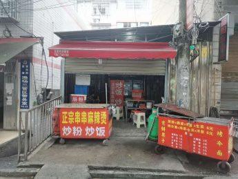 枫林小区大门口20㎡临街旺铺转让_搜门面网