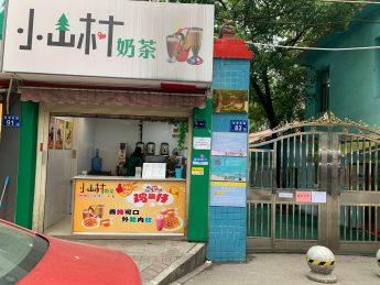 急转开福区湘谊幼儿园旁10㎡奶茶店_搜门面网