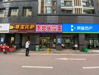长沙大学藏珑小区临街100㎡东北水饺王优价转让_搜门面网