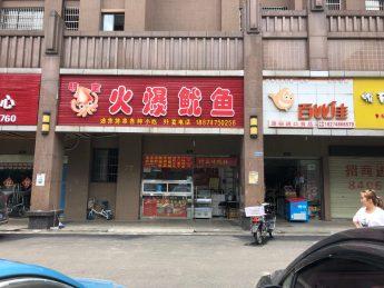3.2万急转星沙高林仕家商业街20㎡小吃店_搜门面网