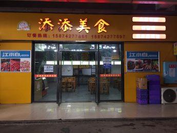 望城区金桥国际128㎡超级旺铺餐饮门面低价转让_搜门面网