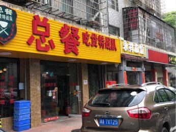 急转河西润泽园200㎡餐饮店_搜门面网