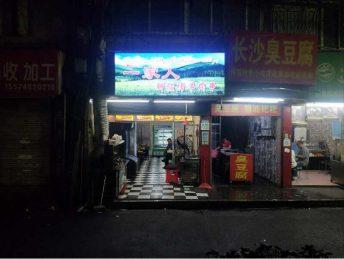 蔡鍔北路紅墻巷75㎡餐飲店轉讓_搜門面網