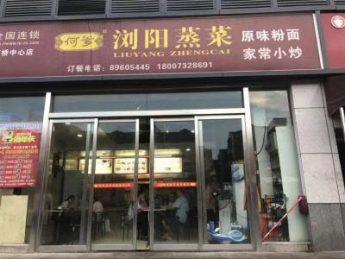 成熟市场写字楼旁100㎡品牌连锁餐饮店转让_搜门面网