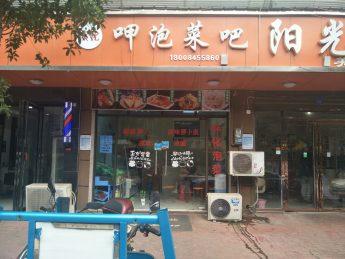黃花鎮80*3㎡泡菜館轉讓_搜門面網