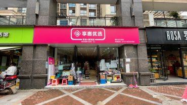 怡海星城130㎡临街超市零食店优价转让_搜门面网