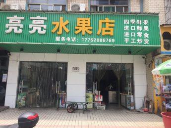 岳麓区坪塘江滨酒店旁100㎡旺铺水果店转让_搜门面网