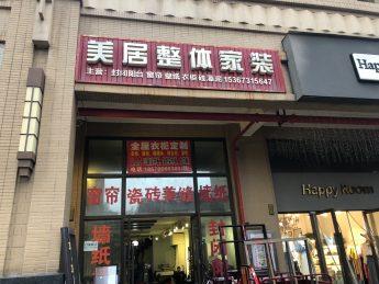 急轉岳麓區中海國際二期61㎡超級旺鋪_搜門面網