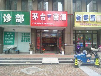 急转凤凰城三期60㎡酒专卖店_搜门面网
