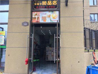 星沙華潤置地廣場30㎡旺鋪甜品店低價轉讓_搜門面網