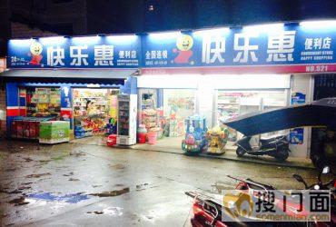 湘府中学对面90㎡超市转让_搜门面网