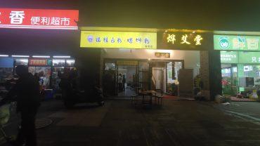 天心区星城荣域40㎡临街旺铺卤粉店转让_搜门面网