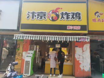 树木岭菜市场地铁旁20㎡炸鸡店转让_搜门面网