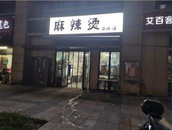 洋湖公馆45㎡麻辣烫店转让_搜门面网