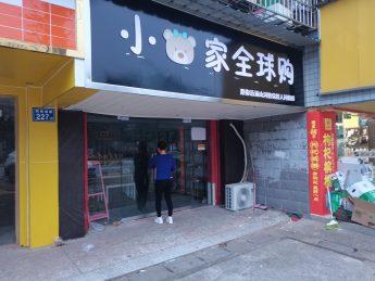 白田小区45㎡旺铺转让_搜门面网