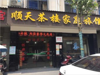 星沙二区39栋320㎡茶楼家庭旅馆低价转让_搜门面网