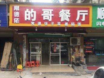 雨花区洞井中路70㎡超级旺铺餐饮门面转让_搜门面网