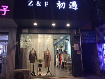 长沙医学院后二街35㎡服装店转让_搜门面网