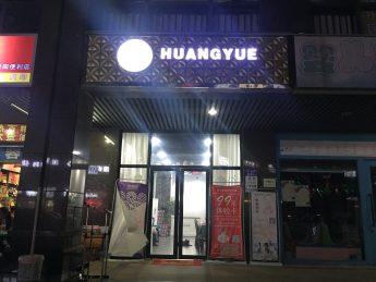 雨花区华悦城170㎡超级旺铺门面转让_搜门面网