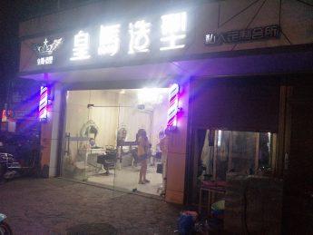 急转岳麓区润泽园小区90㎡美发店_搜门面网