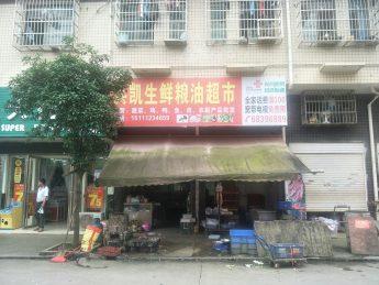 急轉星沙縣華湘安置小區50㎡生鮮糧油超市_搜門面網