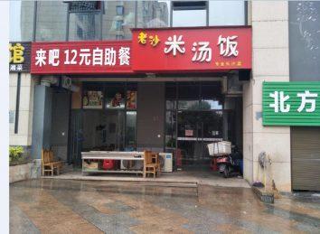 急转九峰小区150㎡老沙米汤饭_搜门面网
