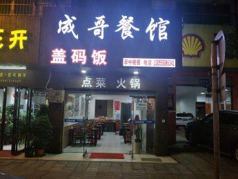 望城文源路338㎡餐馆急转_搜门面网
