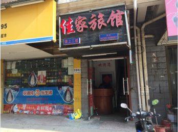 星沙泉塘物流园260㎡旅馆低价转让_搜门面网