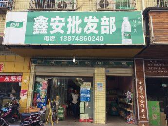 星沙城西小区50㎡旺铺门面转让_搜门面网