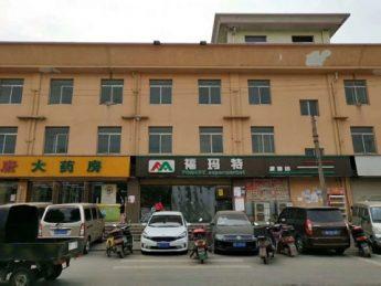 出租天心区黑石铺陂塘村福玛特超市入口两个门面_搜门面网