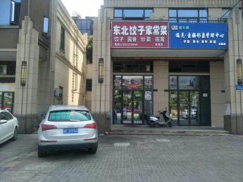 低價急轉望城區龍湖湘風原著200㎡餐飲店_搜門面網