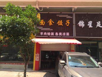 長沙縣榔梨龍華小區30㎡超級旺鋪低價轉讓_搜門面網