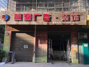 2萬急轉河西陽光100黃鶴小區70㎡廣告旺鋪_搜門面網