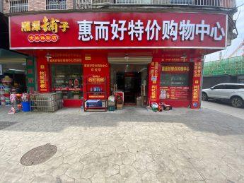 天马小区入口120㎡超市带货转让_搜门面网