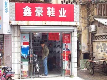 六安火车站附近装修店打印电位设计图片
