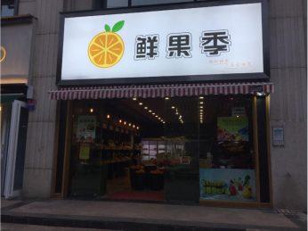 雨花区禧都会80㎡临街水果店低价转让_搜门面网