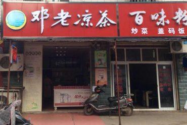 树木岭天凯东苑40㎡凉茶店转让_搜门面网