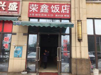 望城区湘风原著80㎡超级旺铺餐饮低价急转_搜门面网