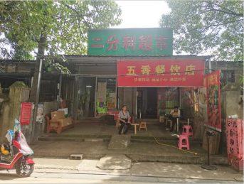 芙蓉区东湖街道韶光社区120㎡生鲜超市转让_搜门面网