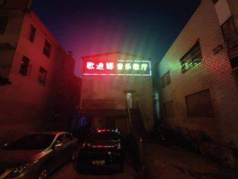 天心区竹塘西路临街240㎡歌厅转让_搜门面网