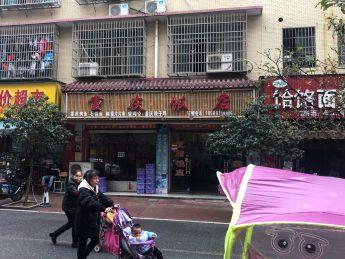 急轉理工大學(云塘校區)300㎡餐飲旺鋪_搜門面網